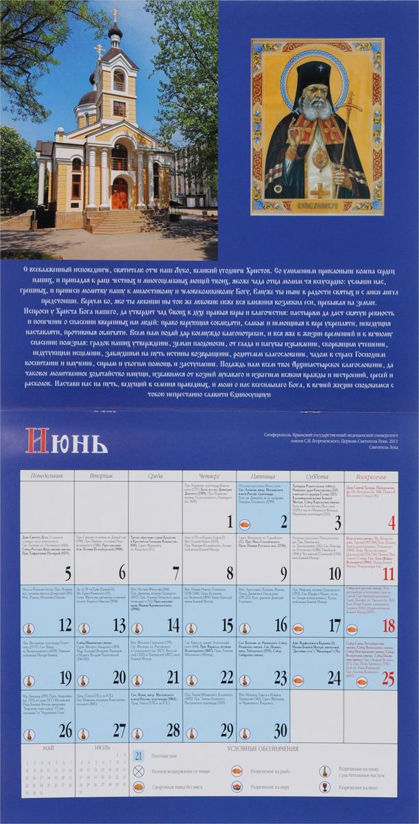 Календарь 2017 (на скрепке). Православный Крым