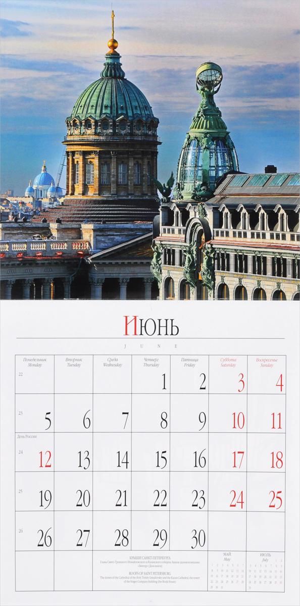 Календарь 2017 (на скрепке). Крыши Санкт-Петербурга / Roofs of St Petersburg