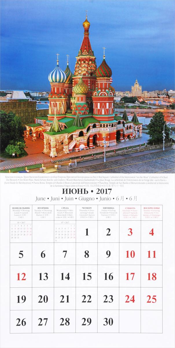 Календарь 2017 (на скрепке). Москва. Огни большого город / Moscow: Citi Lights
