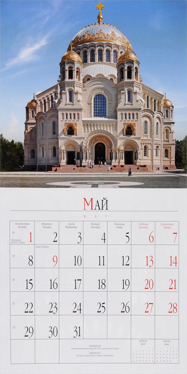 Календарь 2017 (на скрепке). Кронштадт / Kronstadt