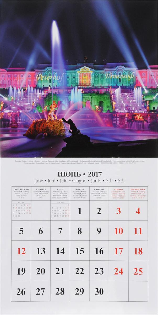 Календарь 2017 (на скрепке). Фонтаны Петергофа / Peterhof