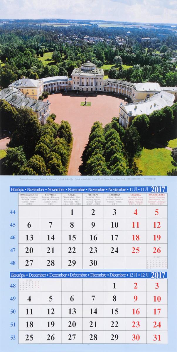 Календарь 2017-2018 (на скрепке). Санкт-Петербург с птичьего полета / Saint Petersburg from a Bird's–Eye View