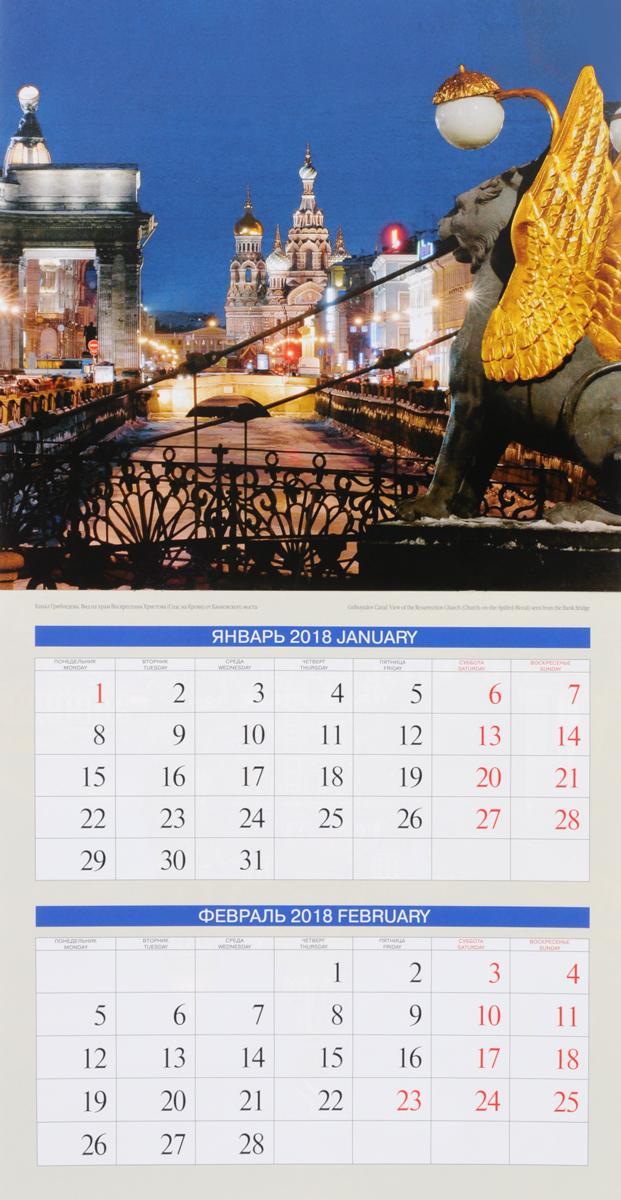 Календарь 2017-2018 (на скрепке). Санкт-Петербург / Saint Petersburg