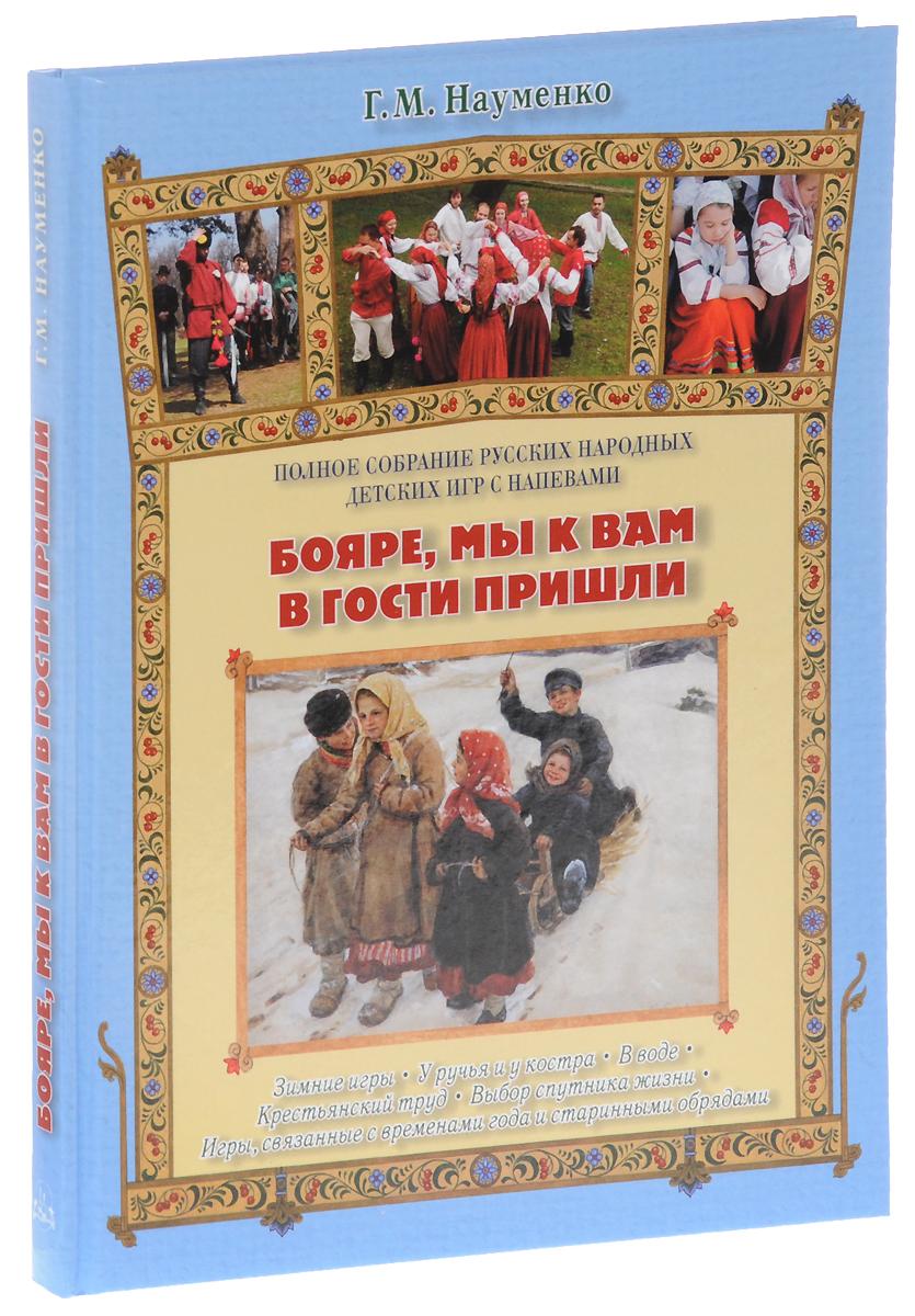 Бояре, мы к вам в гости пришли. Полное собрание русских народных детских игр с напевами