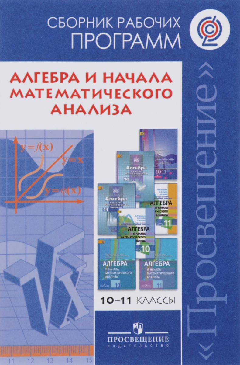 Алгебра и начала математического анализа. 10-11 классы. Базовый и углублённый уровни. Сборник рабочих программ