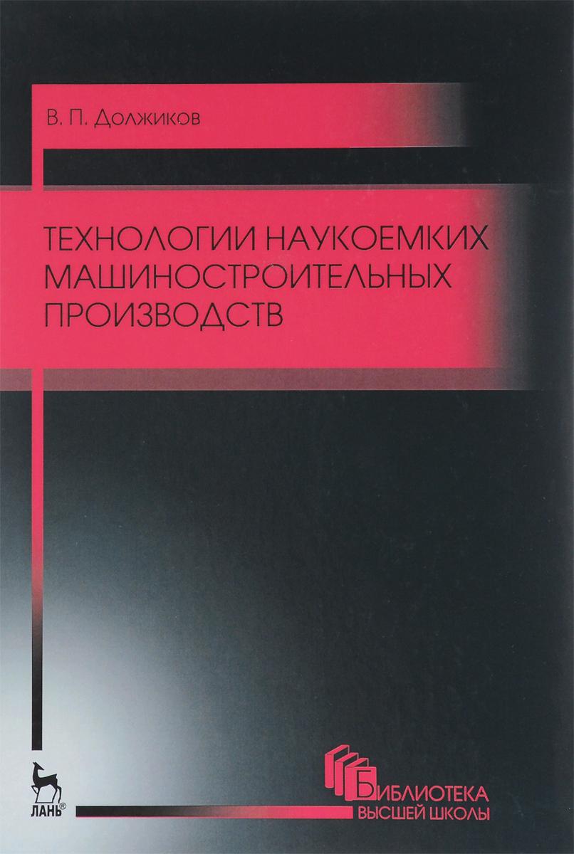 Технологии наукоемких машиностроительных производств. Учебное пособие