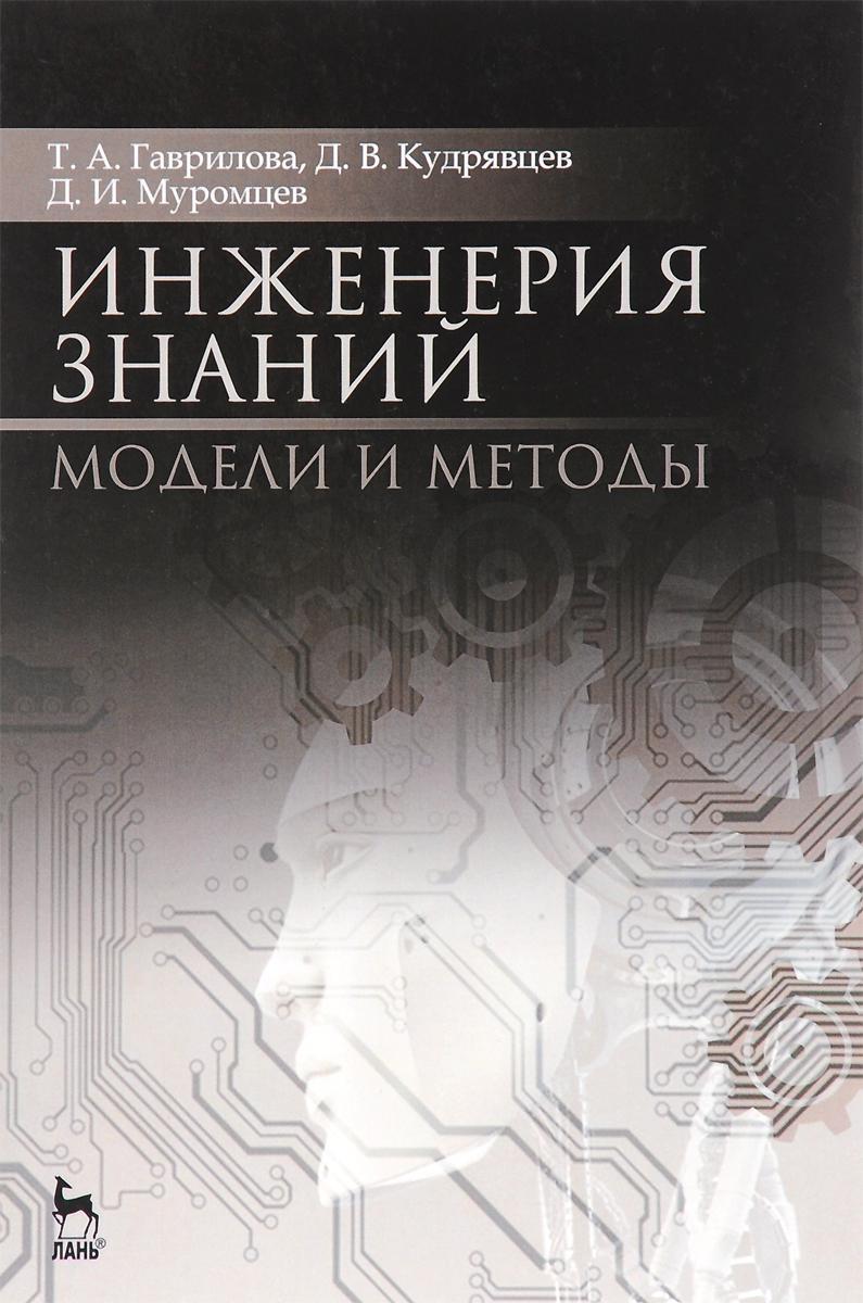 Инженерия знаний. Модели и методы. Учебник