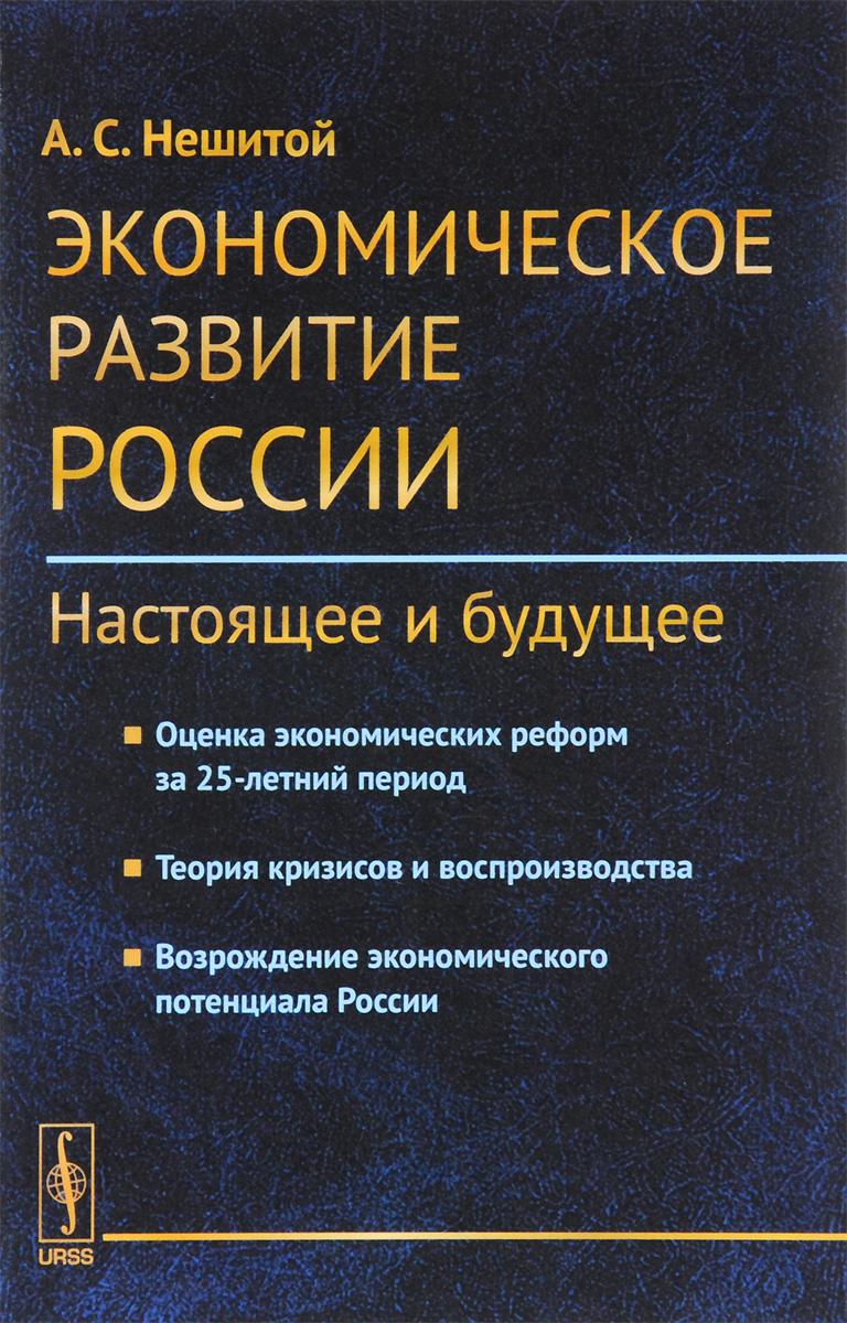 Экономическое развитие России. Настоящее и будущее. Оценка экономических реформ за 25-летний период. Теория кризисов и воспроизводства. Возрождение экономического потенциала России