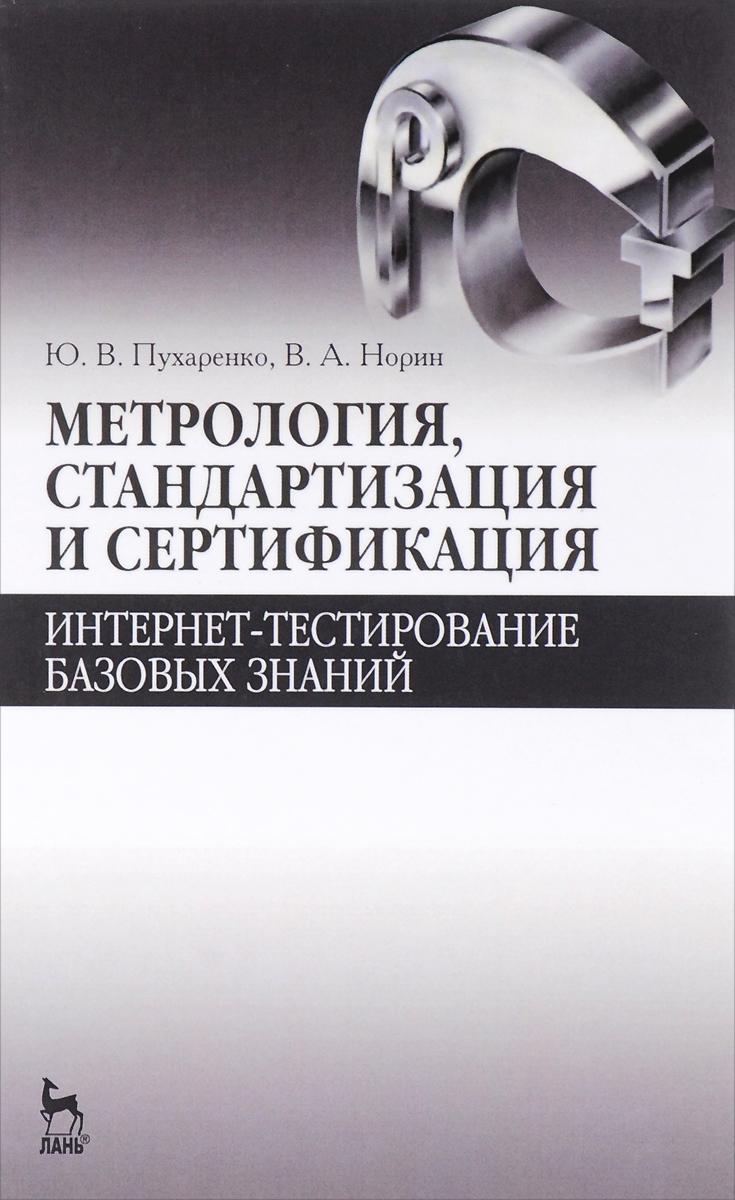 Метрология, стандартизация и сертификация. Интернет-тестирование базовых знаний. Учебное пособие