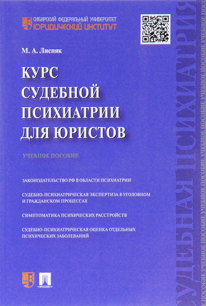 Курс судебной психиатрии для юристов. Учебное пособе