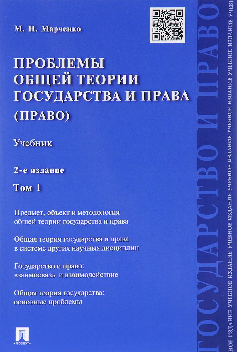 Проблемы общей теории государства и права. В 2 томах. Том 1. Государство. Учебник