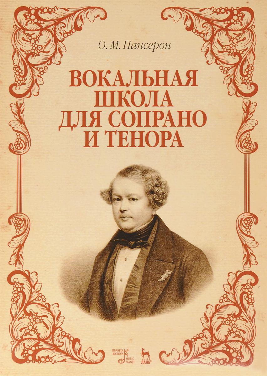 Вокальная школа для сопрано и тенора. Учебное пособие