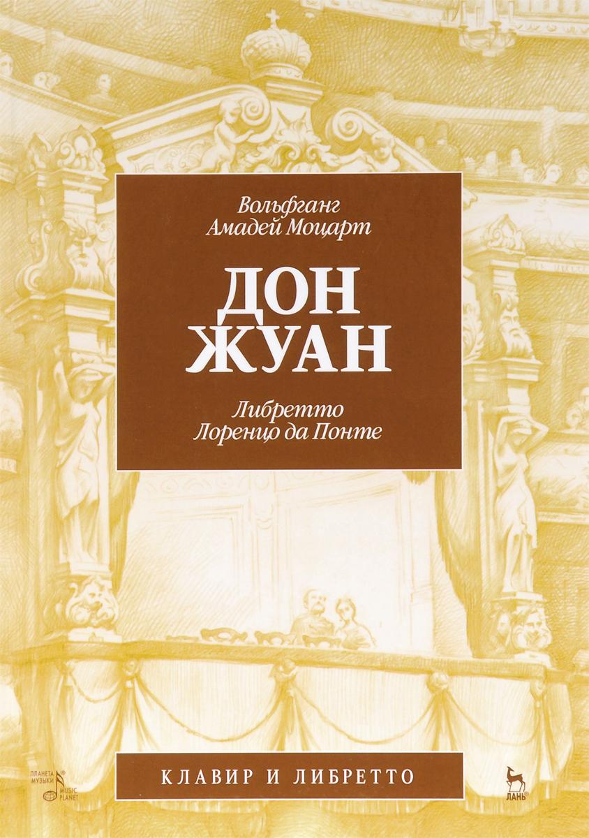 В. А. Моцарт. Лоренцо да Понте. Дон Жуан / W. A. Mozart: Lorenzo da Ponte: Don Giovanni