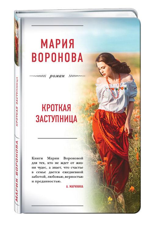 Мария Воронова Кроткая заступница