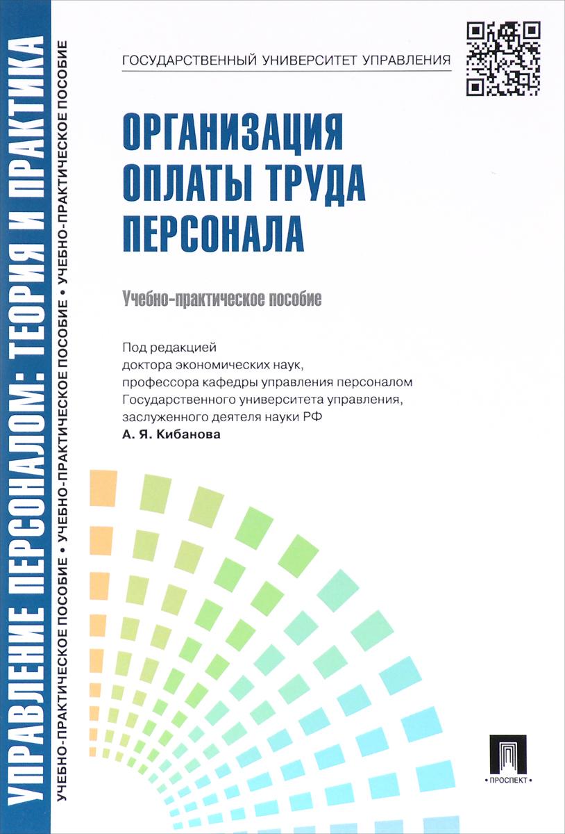 Управление персоналом. Теория и практика. Организация оплаты труда персонала. Учебно-практическое пособие
