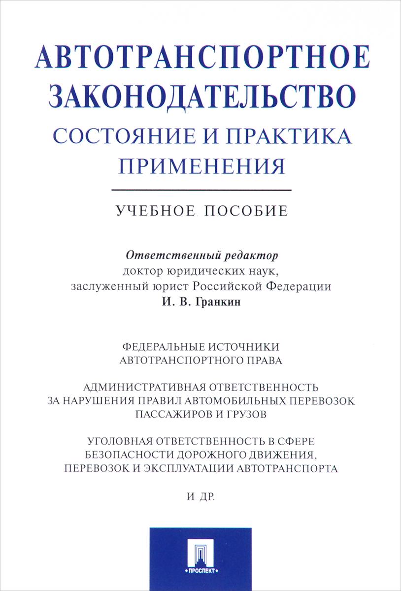 Автотранспортное законодательство. Состояние и практика применения. Учебное пособие