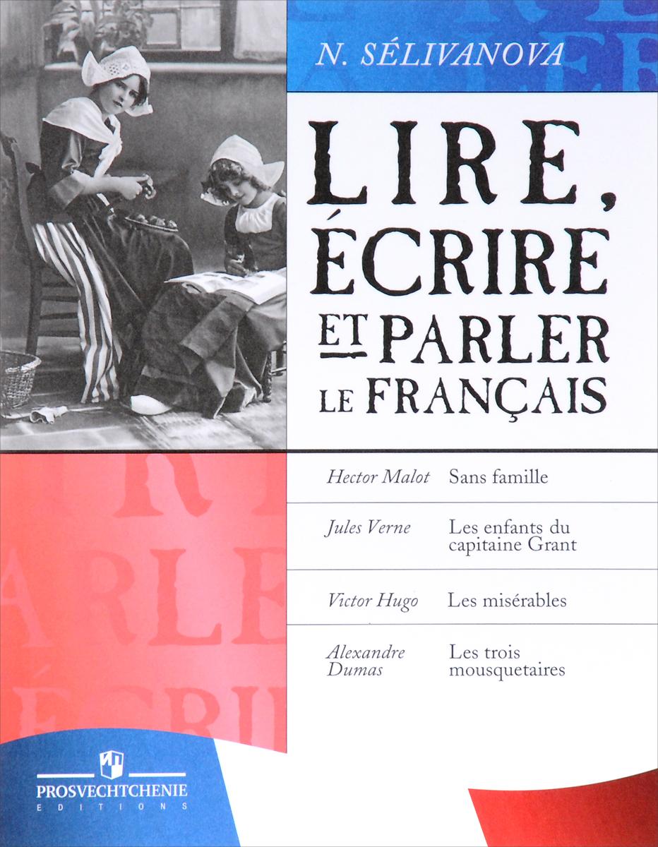 Lire, ecrire et parler le francais / Читаем, пишем и говорим по-французски