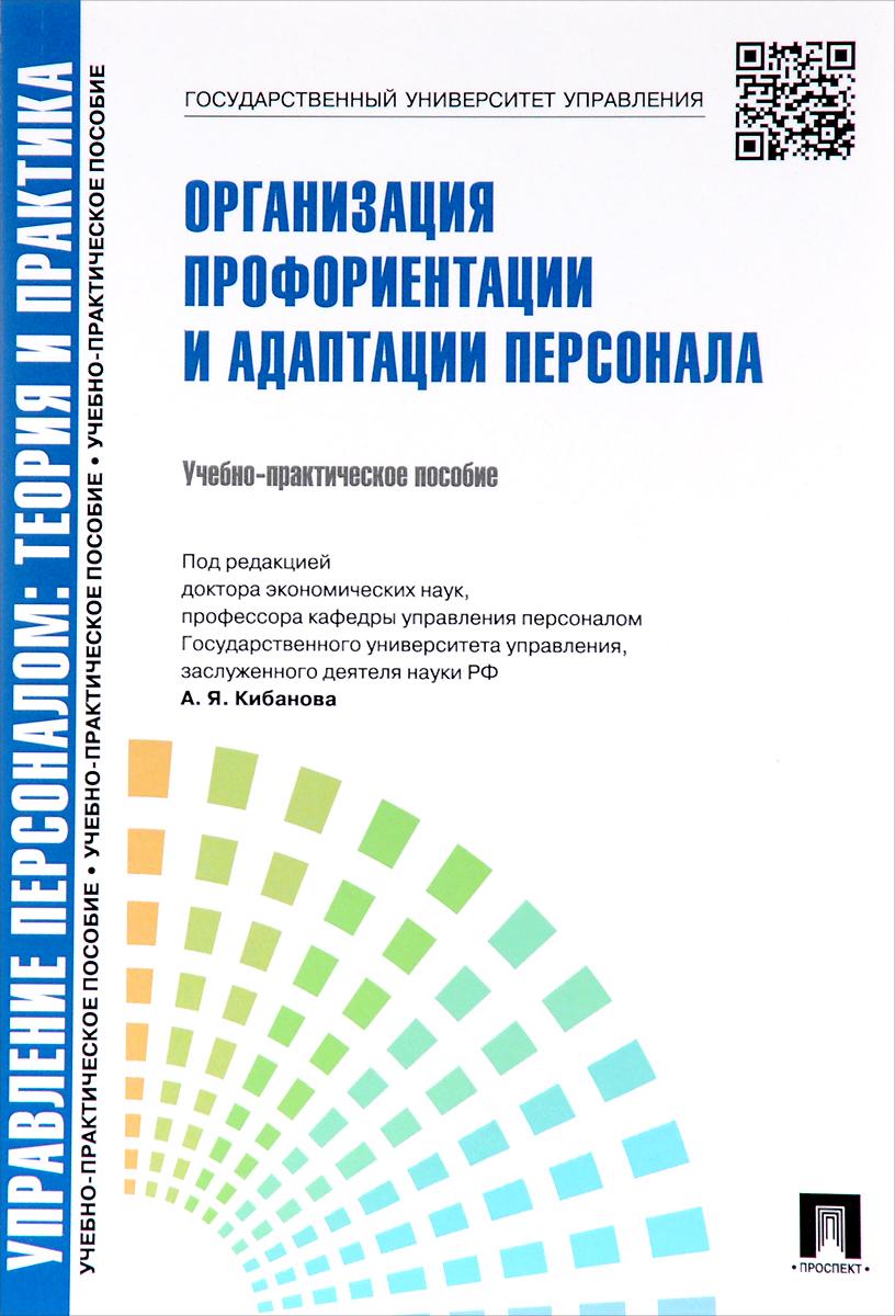 Управление персоналом. Теория и практика. Организация профориентации и адаптации персонала