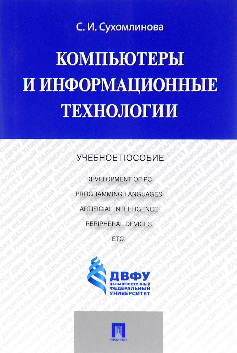 Компьютеры и информационные технологии. Учебное пособие
