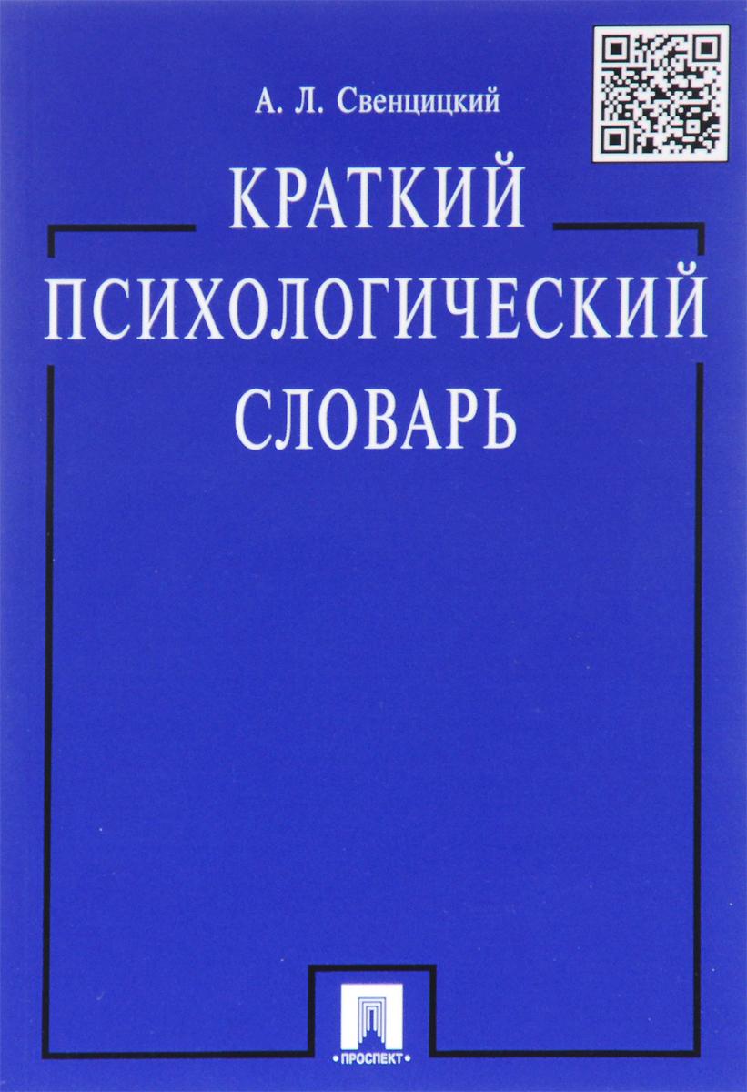Краткий психологический словарь