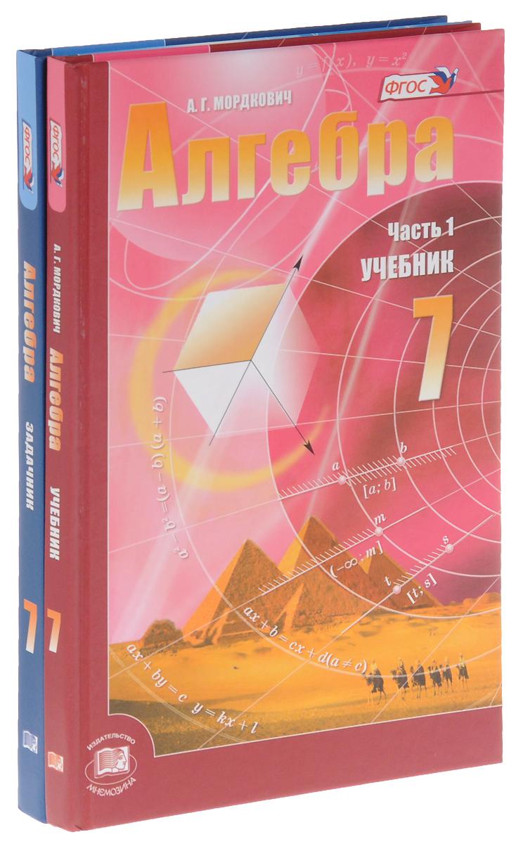 Алгебра 7 класс. В 2 частях. Учебник. Задачник (комплект)
