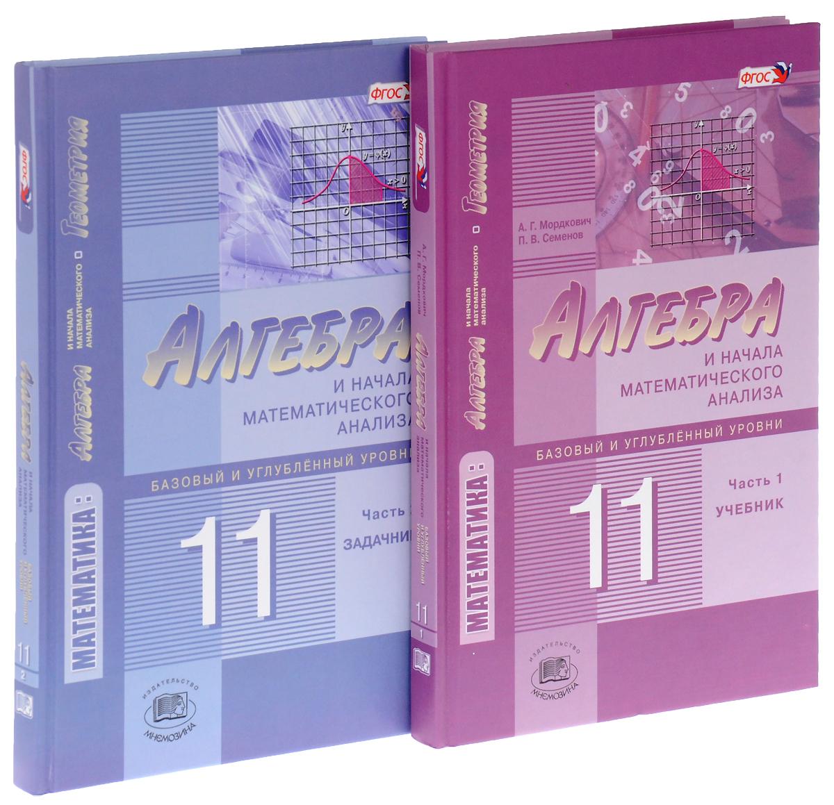 Математика. Алгебра и начало математического анализа. 11 класс. Базовый и углубленный уровни. В 2 частях. Учебник. Задачник (комплект)