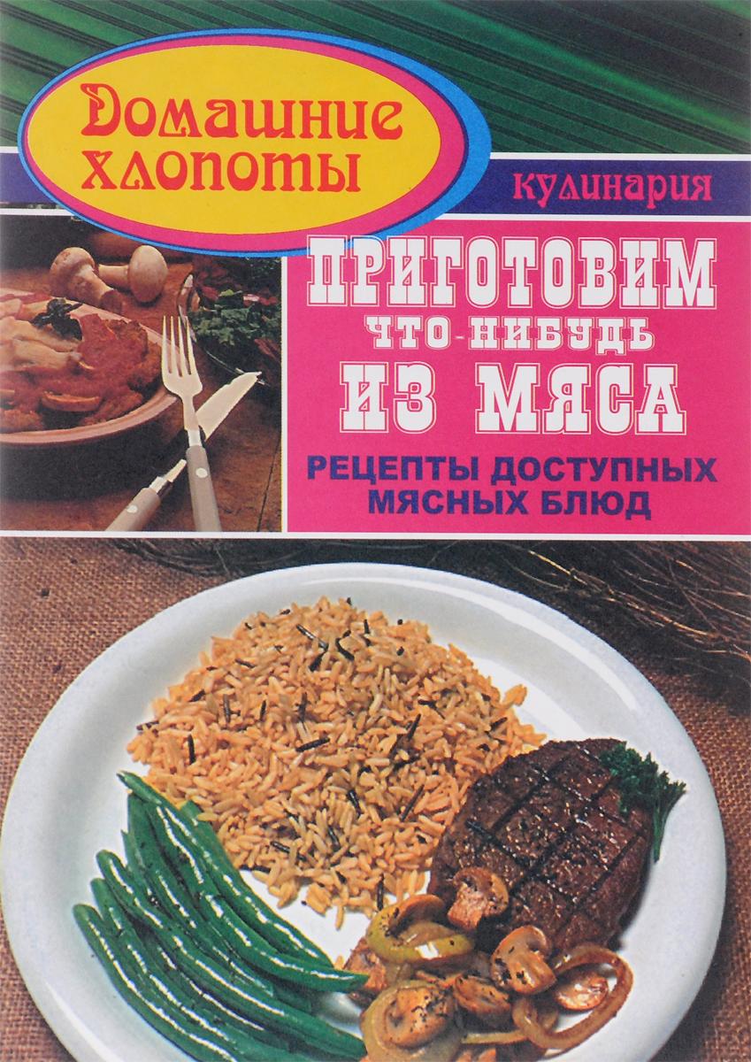 Приготовим что-нибудь из мяса. Говядина. Свинина. Баранина. Домашняя птица. Дичь