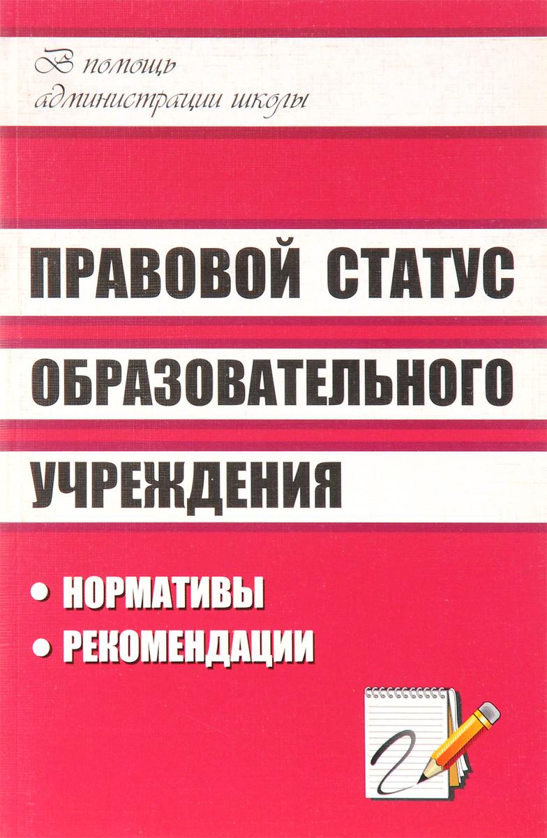 Правовой статус образовательного учреждения. Нормативы, рекомендации