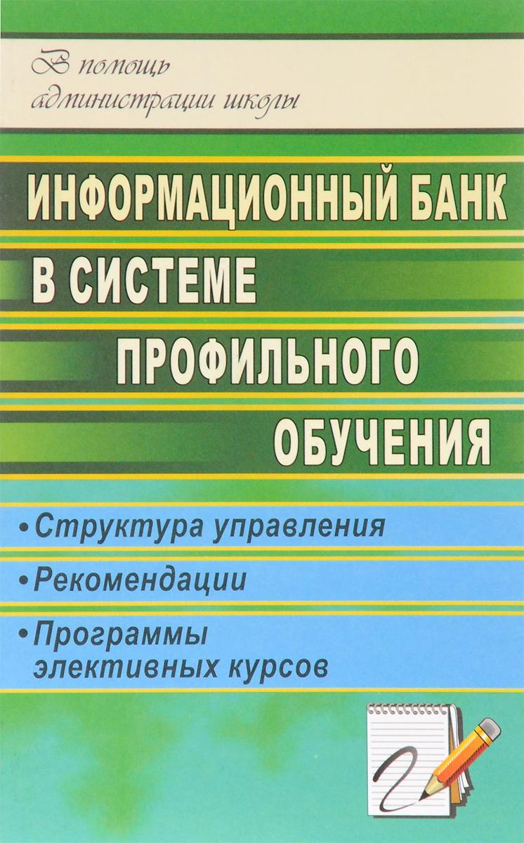 Информационный банк в системе профильного обучения. Структура управления, рекомендации, программы элективных курсов