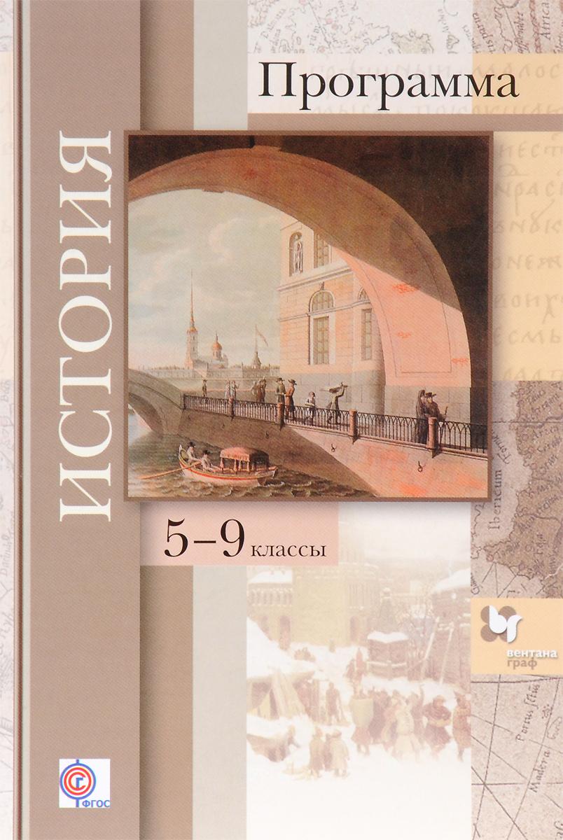История. 5-9 классы. Программа (+ CD)