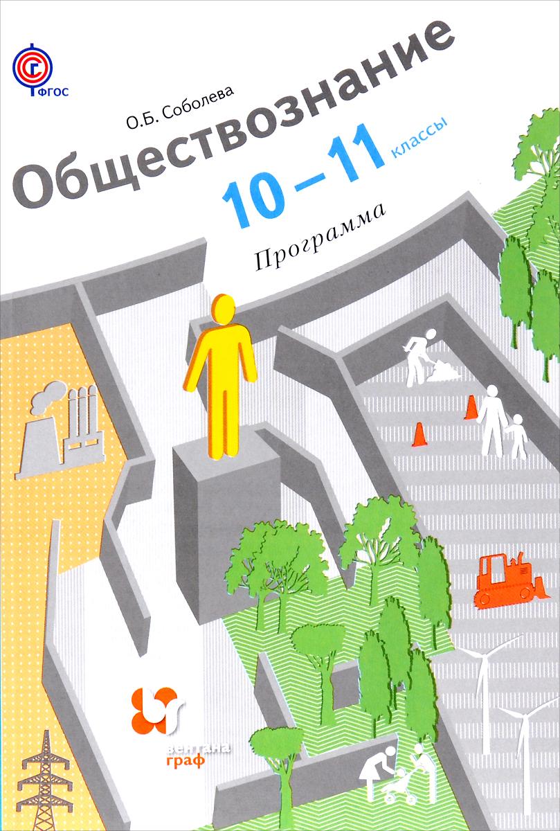 10-11кл. Соболева О.Б. Обществознание. Программа (с CD-диском)