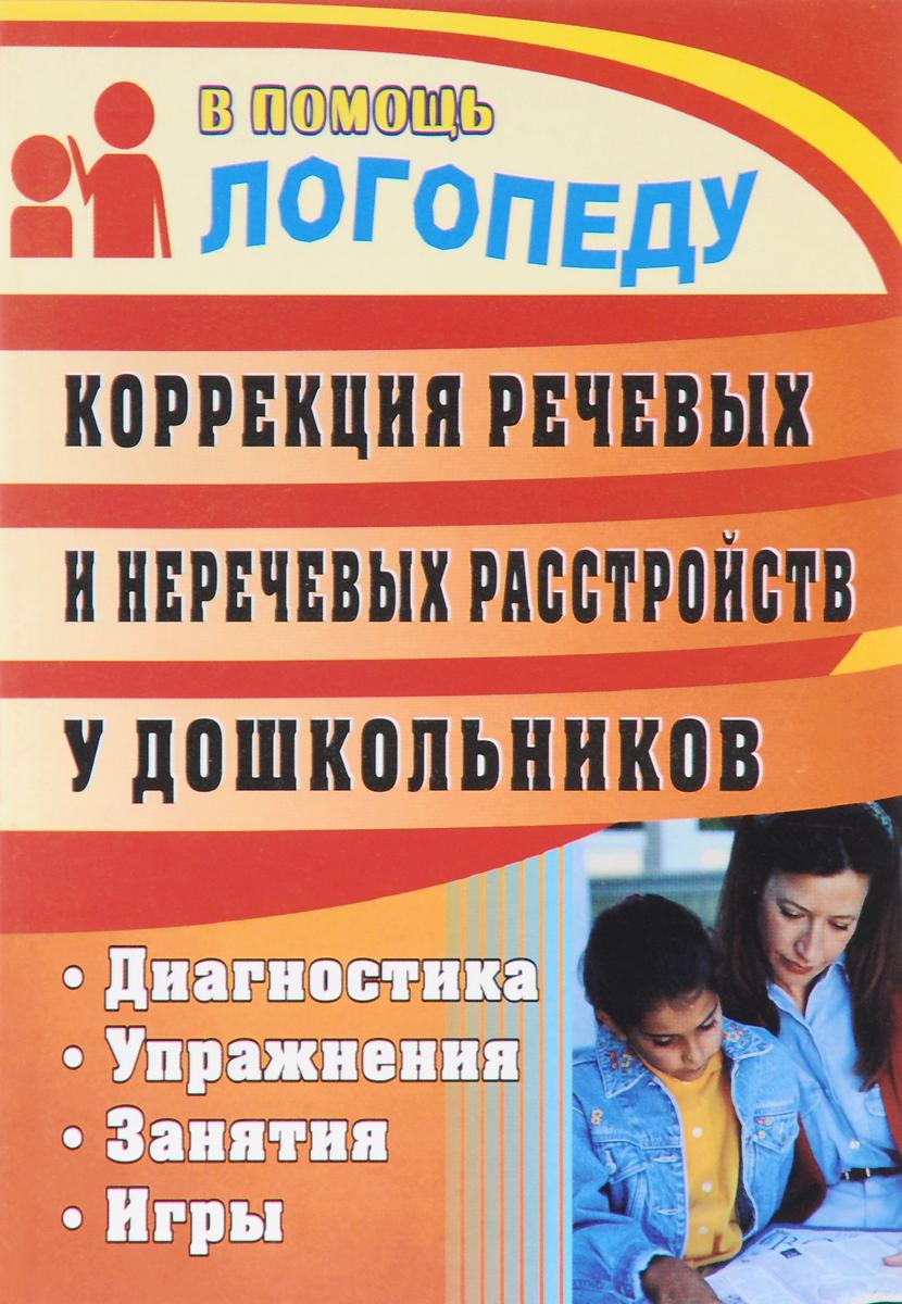 Коррекция речевых и неречевых расстройств у дошкольников. Диагностика, занятия, упражнения, игры