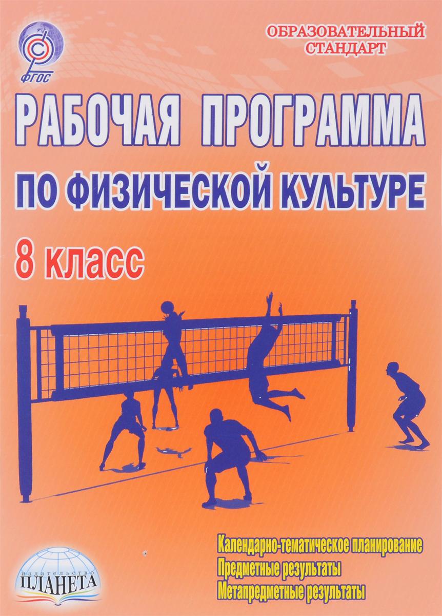 Рабочая программа по физической культуре. 8 класс. Методическое пособие