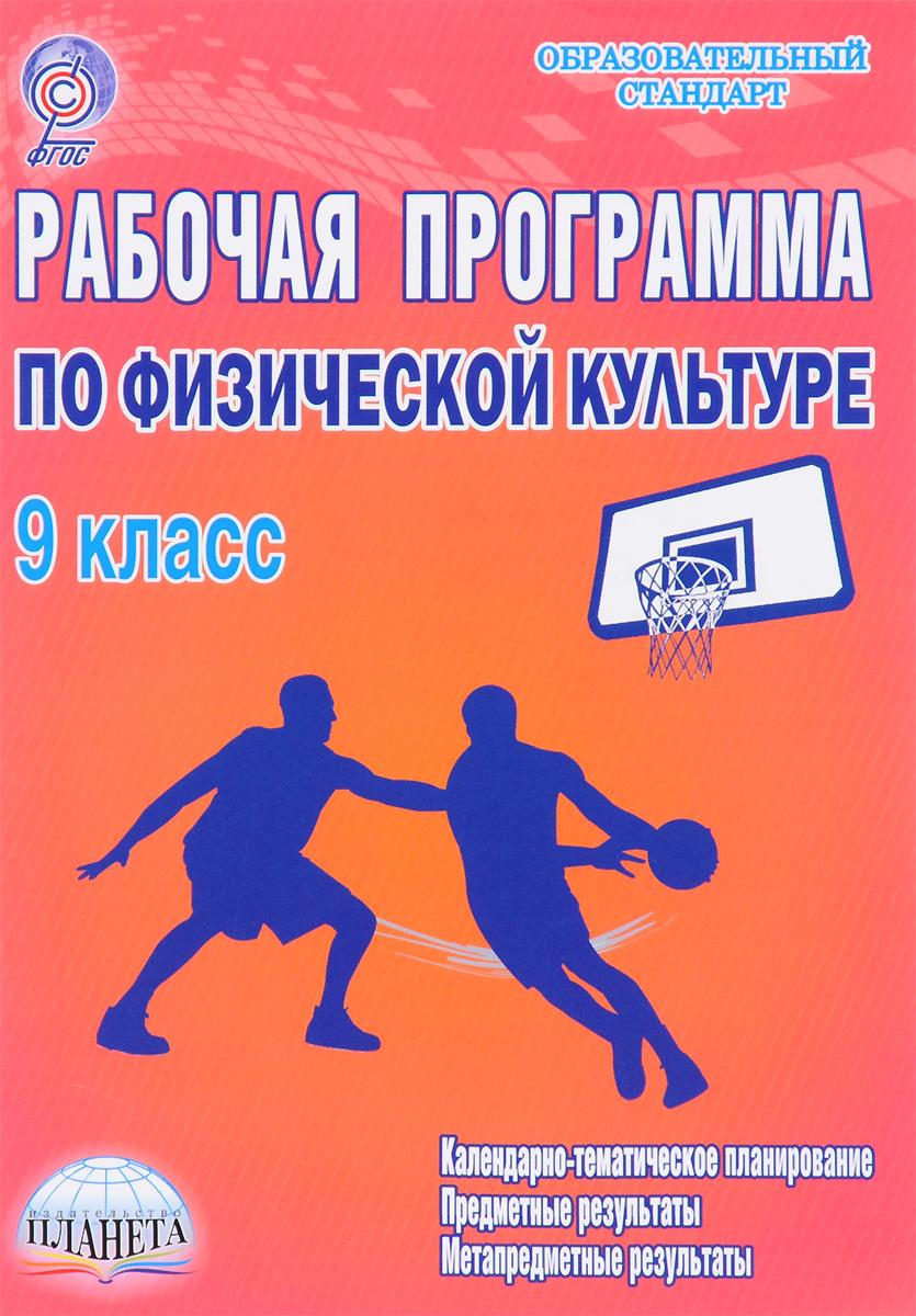 Рабочая программа по физической культуре. 9 класс. Методическое пособие