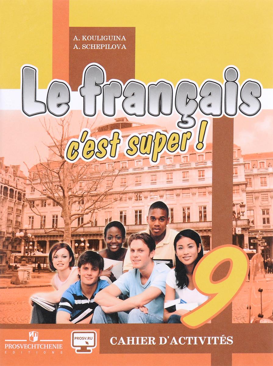 Le francais 9: C'est super! Cahier d'activites / Французский язык. 9 класс. Рабочая тетрадь. Учебное пособие