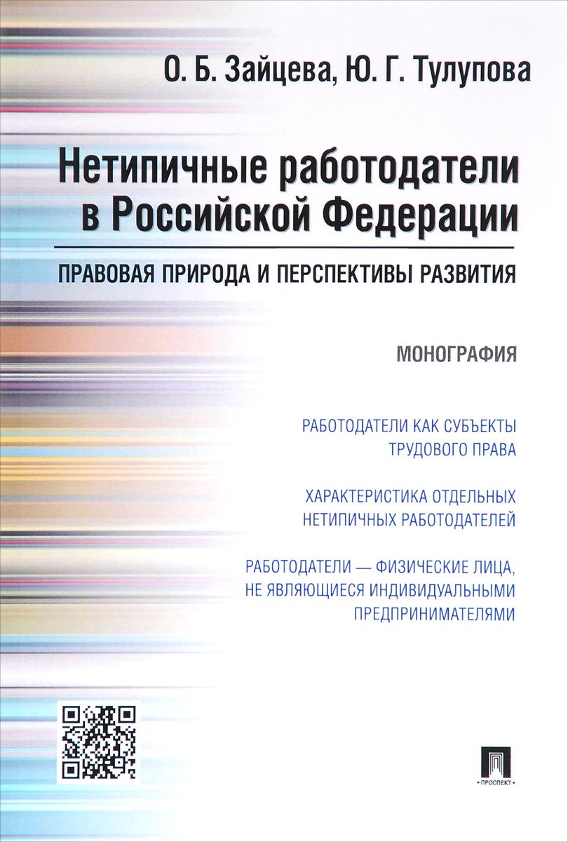 Нетипичные работодатели в Российской Федерации. Правовая природа и перспективы развития