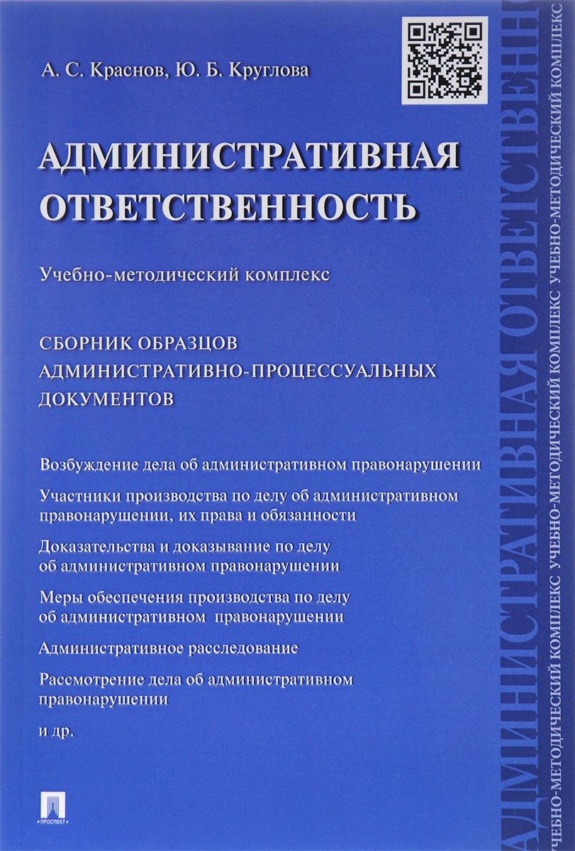 Административная ответственность. Учебно-методический комплекс. Сборник административно-процессуальных документов