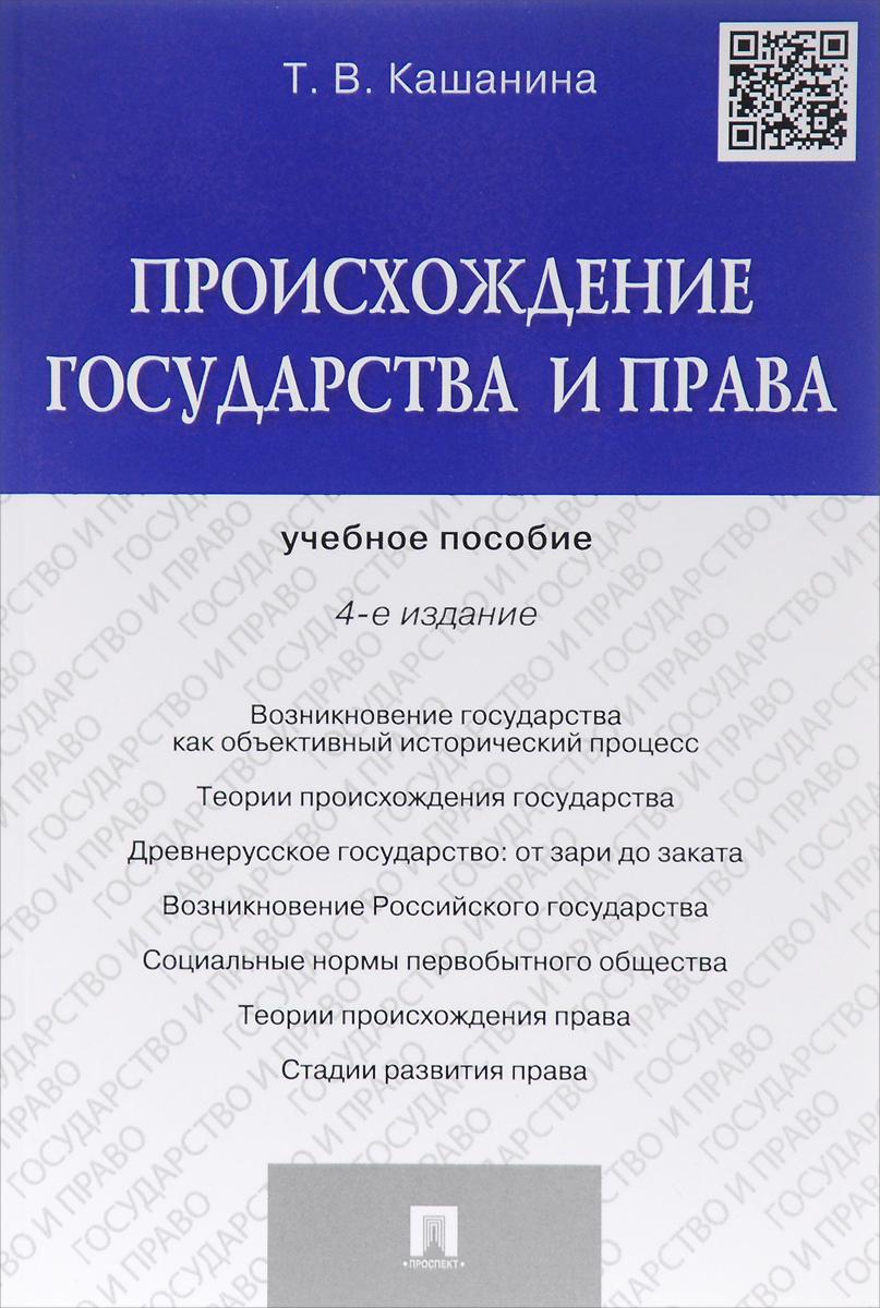 Происхождение государства и права. Учебное пособие