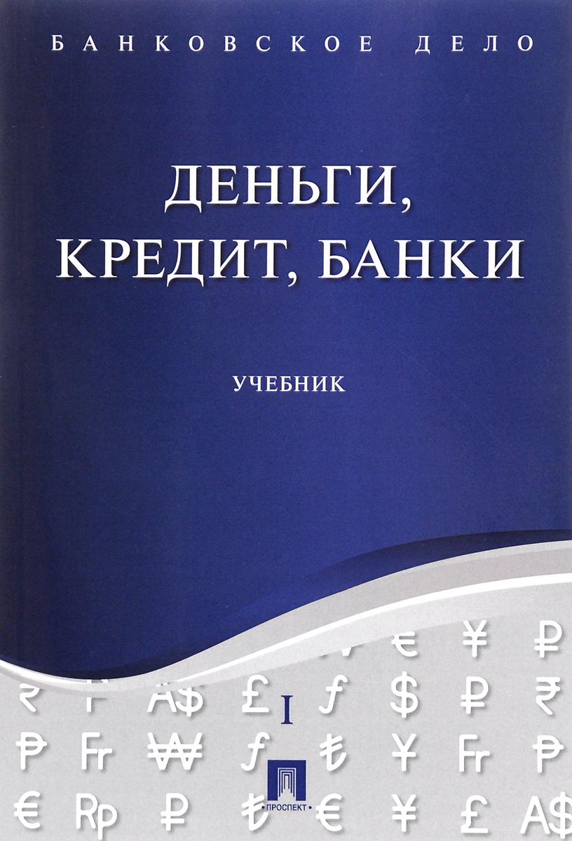 Деньги, кредит, банки. В 5 томах. Том 1. Учебник