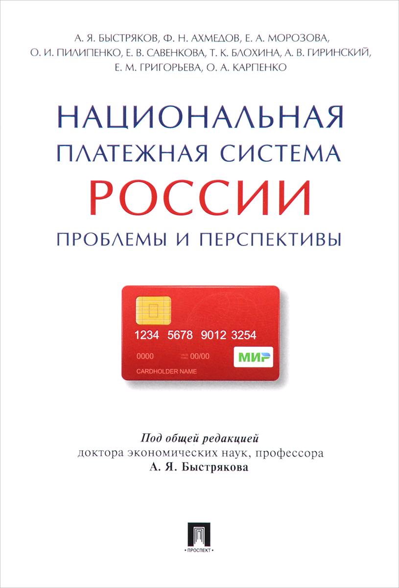 Национальная платежная система России. Проблемы и перспективы.