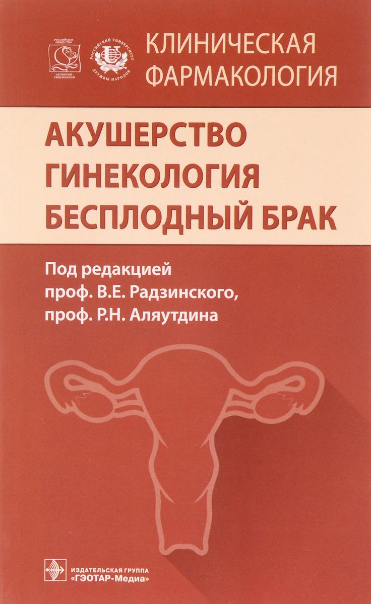 ультразвуковая диагностика в акушерстве и гинекологии руководство в 2 х томах том 2 гинекология мерц купить