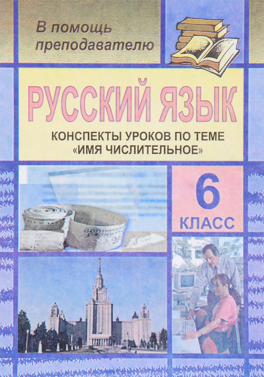 Русский язык. 6 класс. Конспекты уроков по теме
