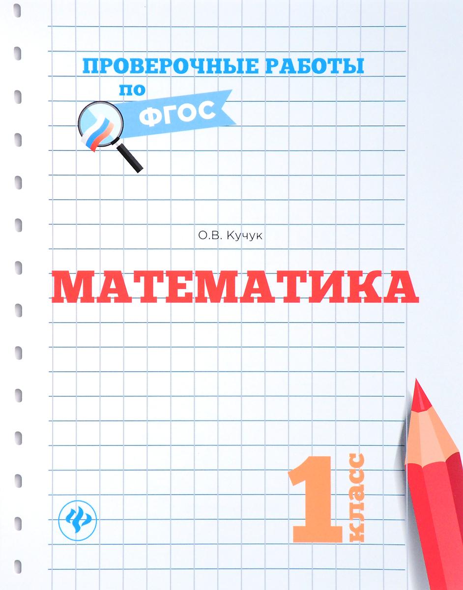 Математика. 1 класс. Проверочные работы по ФГОС