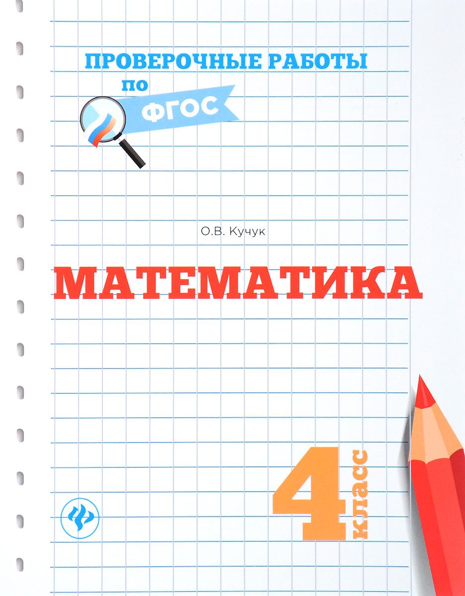 Математика. 4 класс. Проверочные работы по ФГОС
