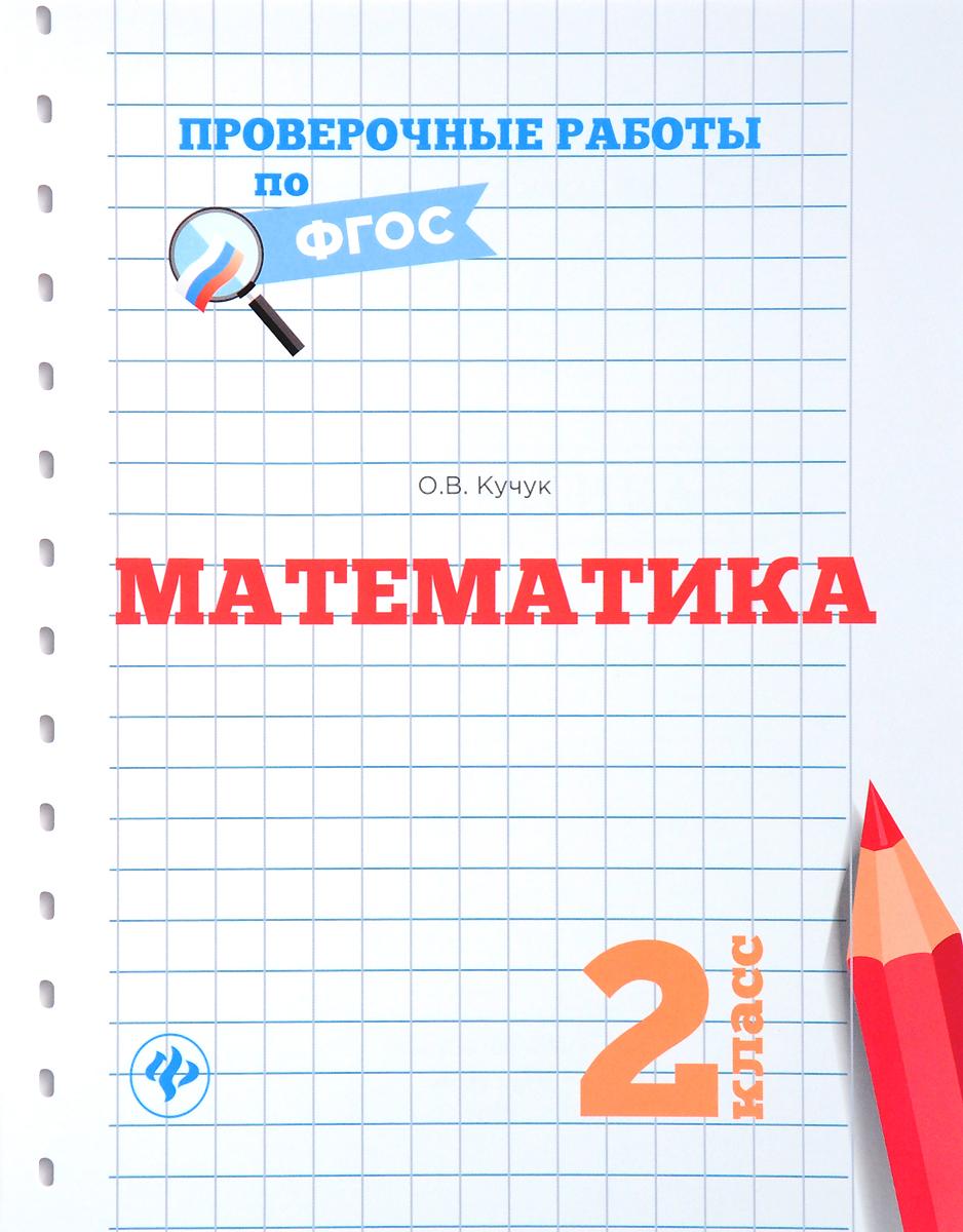 Математика. 2 класс. Проверочные работы по ФГОС