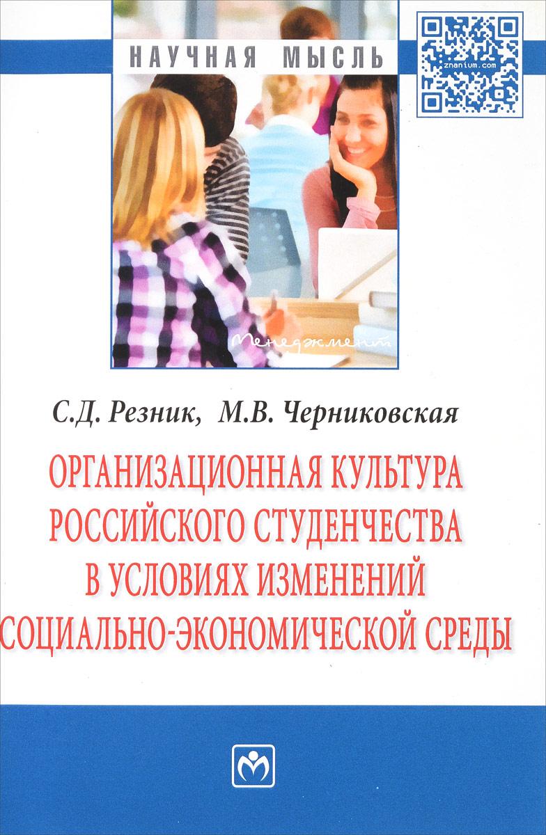Организационная культура российского студенчества в условиях изменений социально-экономической среды