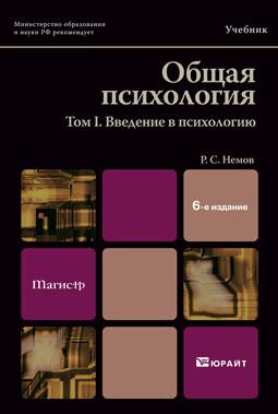 Общая психология. Учебник. В 3 томах. Том 1. Введение в психологию