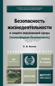 Безопасность жизнедеятельности и защита окружающей среды (техносферная безопасность). Учебник