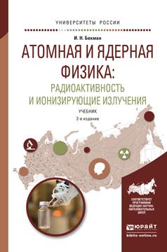 Атомная и ядерная физика. Радиоактивность и ионизирующие излучения. Учебник