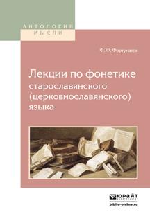 Лекции по фонетике старославянского (церковнославянского) языка